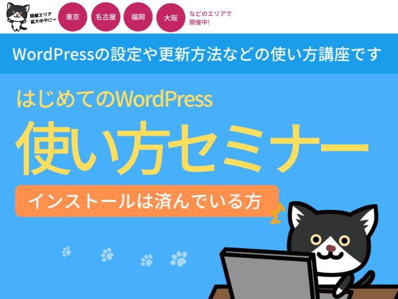 福岡・博多【初心者向け】女性講師によるワードプレス使い方セミナーの画像