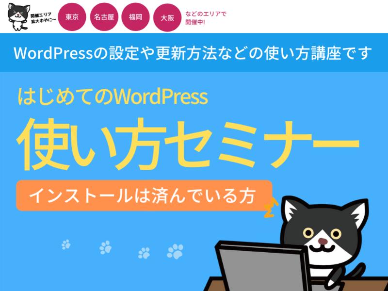 大阪【初心者向け】女性講師によるワードプレス使い方セミナーの画像