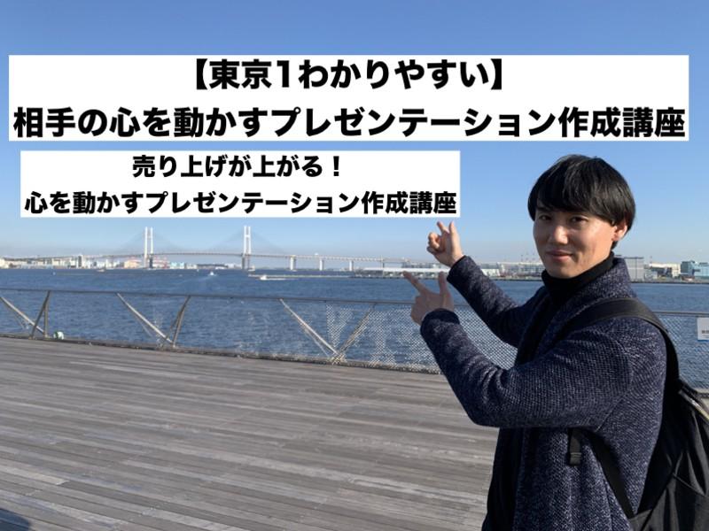 【東京1わかりやすい】相手の心を動かすプレゼンテーション作成講座の画像