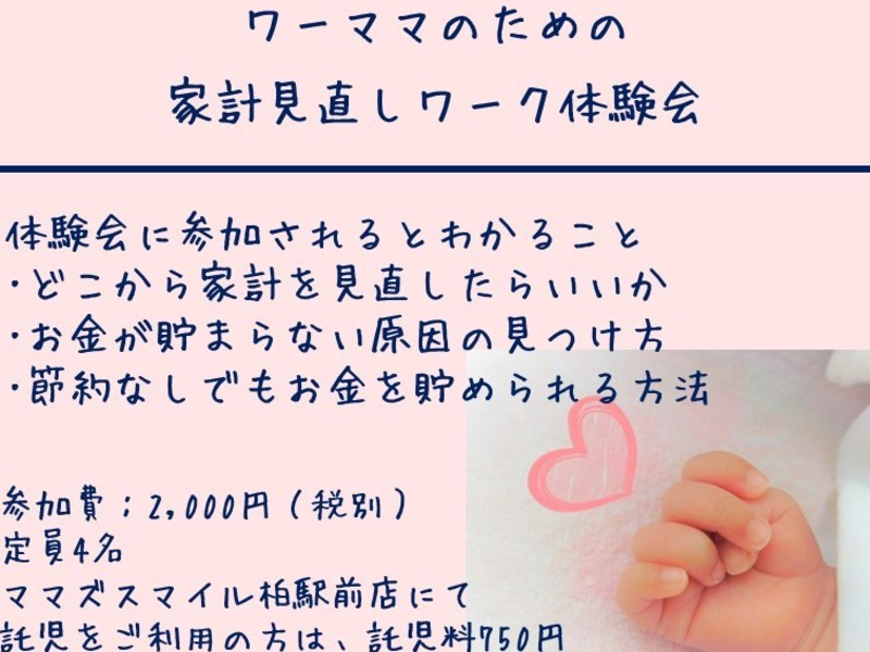 ☆託児付き☆ワーママのための家計見直しワーク体験会の画像