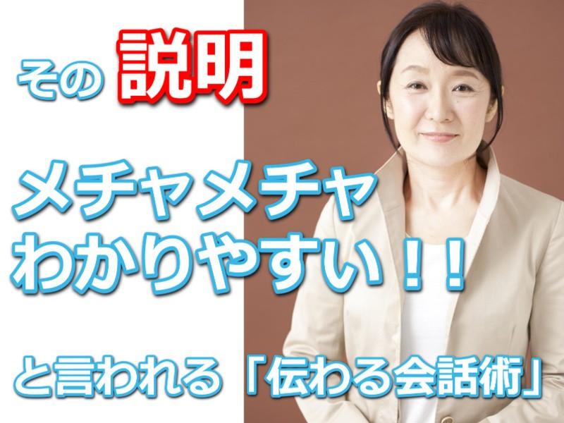 福岡:その説明メチャメチャわかりやすい!と言われるビジネス会話術の画像