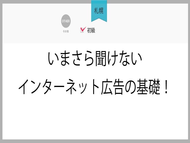 【札幌】いまさら聞けないインターネット広告の基礎!の画像