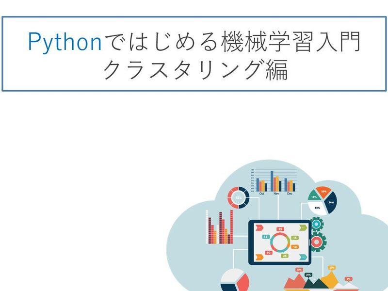 Pythonで始める機械学習入門 クラスタリング編 オンライン講座の画像