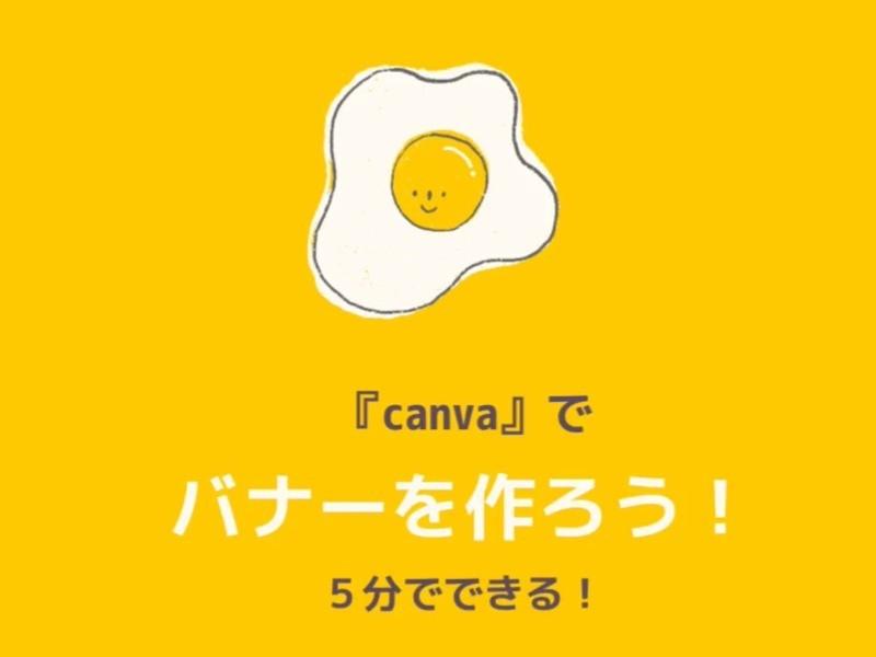 90分デザイン完成!無料アプリ「canva」でデザインを作ろう! の画像