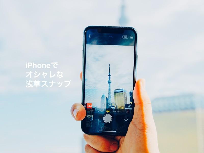 ◎iPhoneで学ぶ!写真の撮り方[初心者・浅草スナップ編]の画像