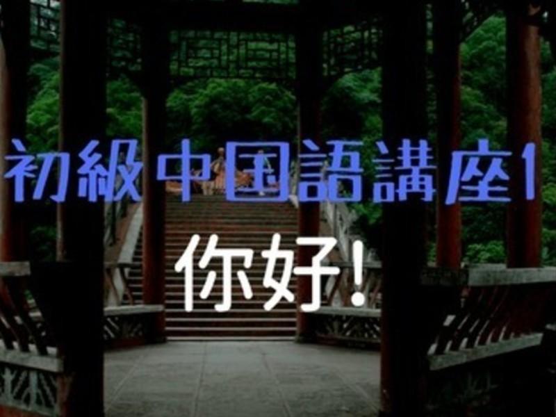 初心者大歓迎♪ 中国語基礎講座 簡単会話 津田沼駅~歩く8分の画像