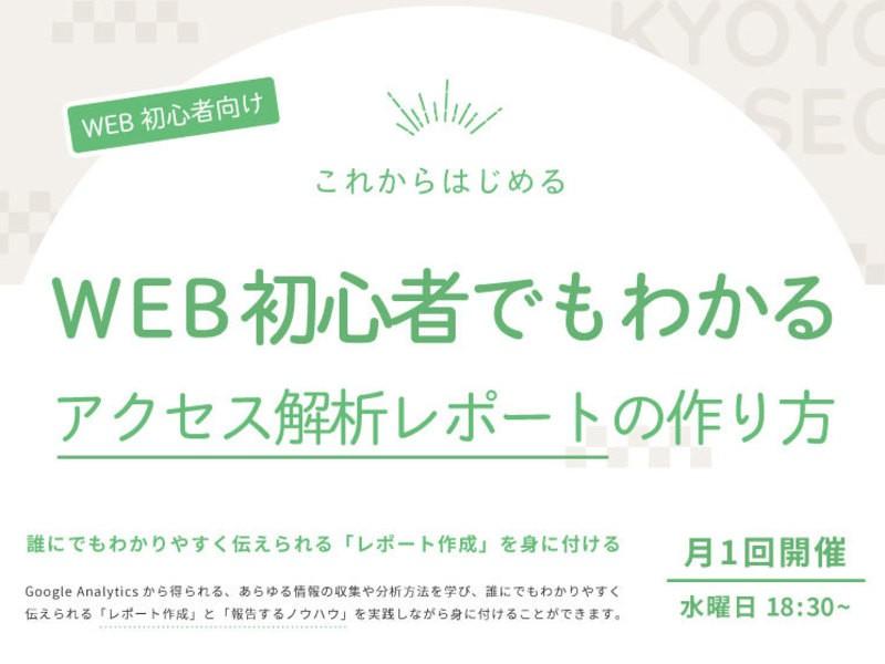 【京都開催】初心者でもわかるSEOアクセス解析レポートの作り方の画像