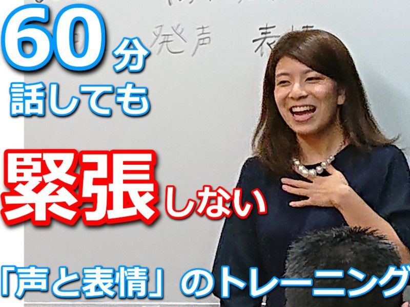 豊田:人前で話すのが楽になる!60分話しても緊張しない「話し方」の画像