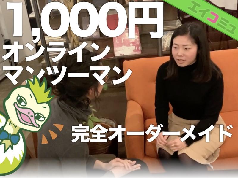 1,000円マンツーマン英会話!さらに英語を学びたくなる!の画像