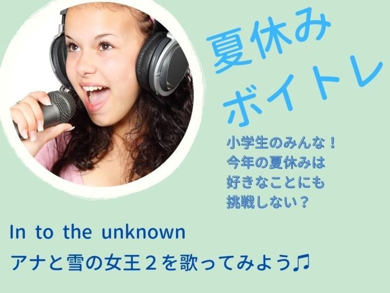夏休み企画【In to the unknown を歌おう】日本語の画像
