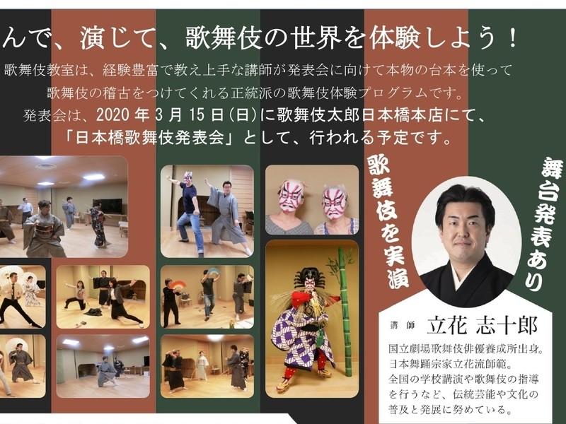 歌舞伎教室の画像