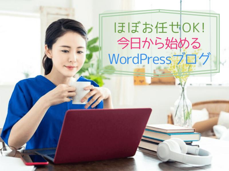【オンライン保証】たった2時間でWordPressブログを始めるの画像