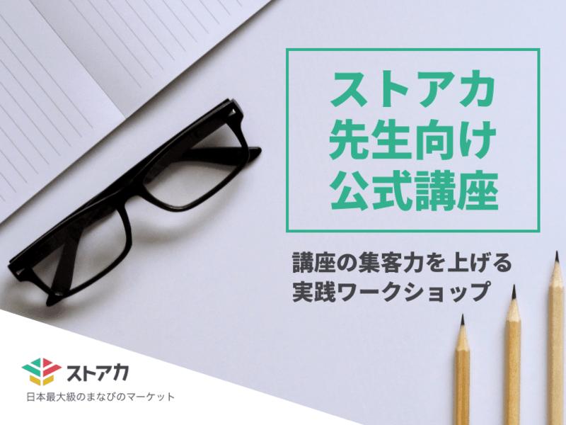 【ストアカ公式 大阪】講座の集客力を上げる実践ワークショップの画像