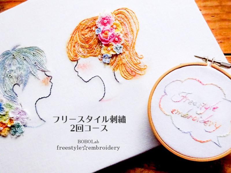 【フリースタイル刺繍】楽しく自由な2回レッスン☆の画像