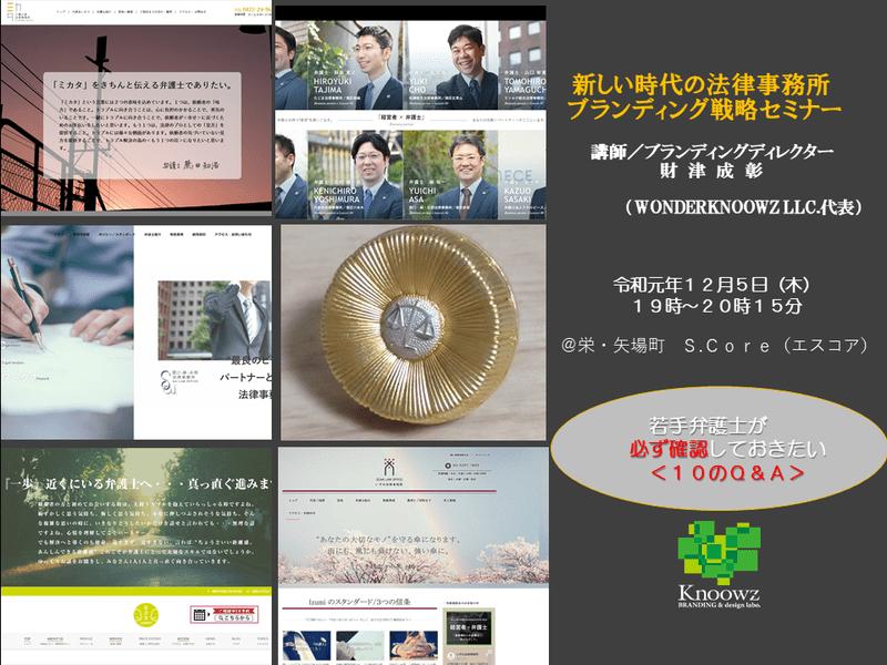 【名古屋初開催!】<新しい時代の法律事務所ブランディングセミナー>の画像