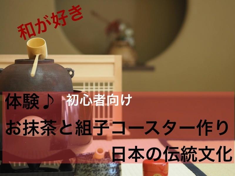 茶室でお抹茶と組子体験!和モダンテーブルコーデ&組子コースター作ろの画像