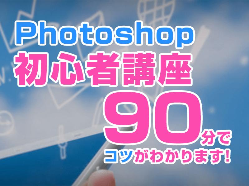 Photoshop初心者講座〜Webデザイナーとしての基礎を学ぶ〜の画像