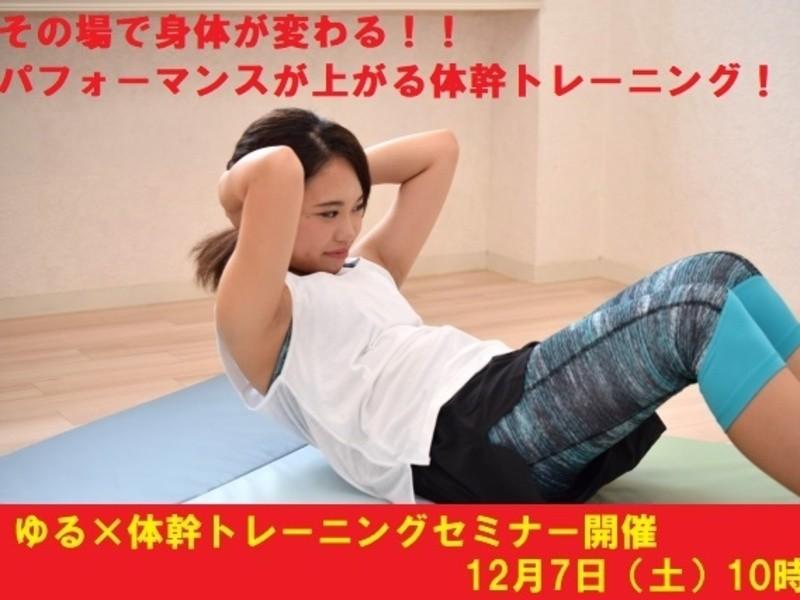 疲れない身体を手に入れよう!ゆる×体幹トレーニング&ランチ会の画像