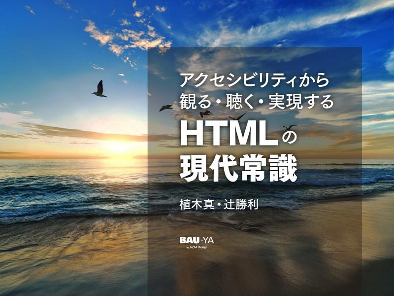 アクセシビリティから観る・聴く・実現する HTMLの現代常識の画像