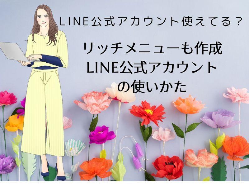 【福岡】リッチメニューも作成。LINE公式アカウントの使いかたの画像