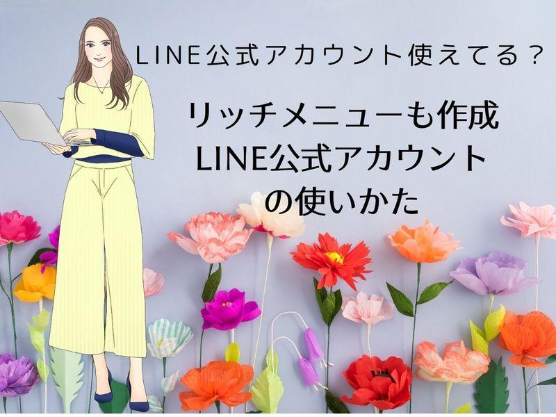 【名古屋】リッチメニューも作成。LINE公式アカウントの使いかたの画像