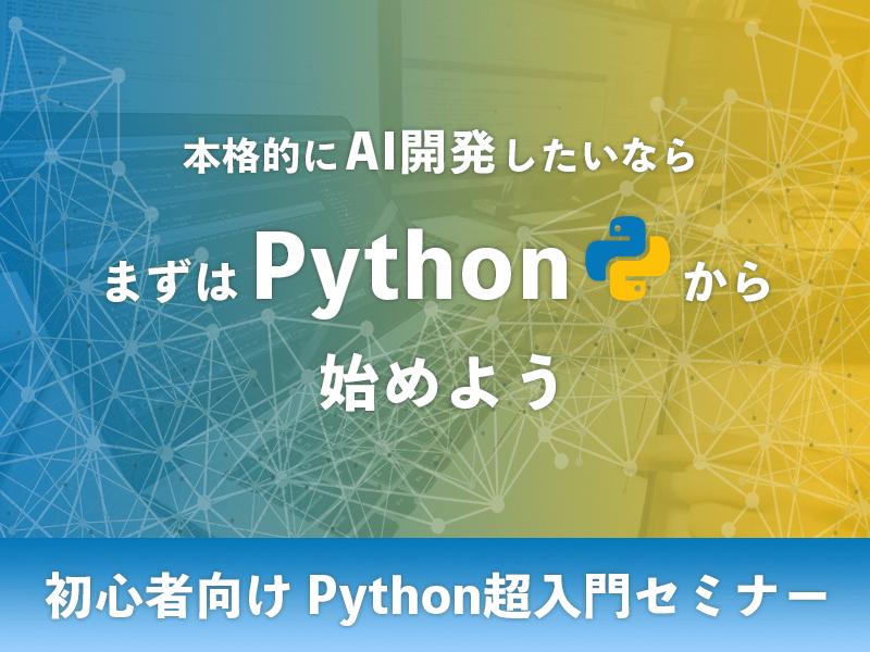 超初心者向け1日Python超入門講座!スクールが運営の画像