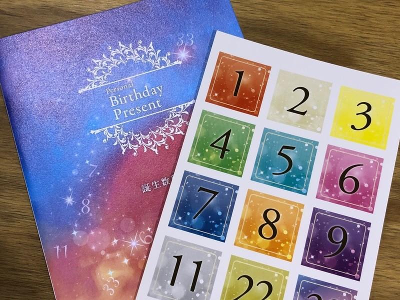 お誕生日は宝箱♪数字の個性で才能を発掘☆名古屋数秘術トライアル講座の画像