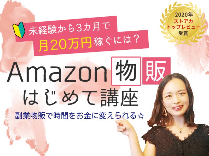 Amazon物販はじめて講座☆2021年個人で稼ぐチカラの育て方の画像