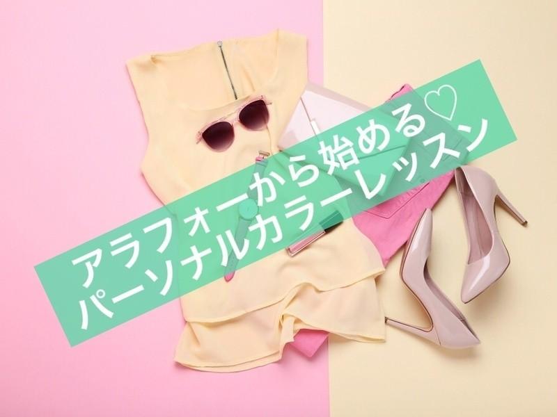 アラフォーから始める♡パーソナルカラーレッスン ※女性限定の画像
