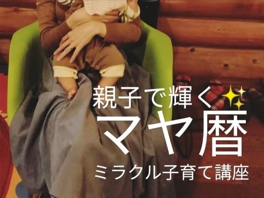 【オンライン開催】親子で輝く!マヤ暦ミラクル子育て講座の画像