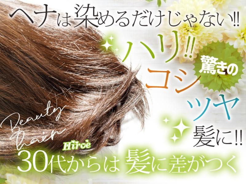 髪が傷まない! ただひとつの白髪染め「ヘナ講座」艶・ハリ・コシ髪への画像