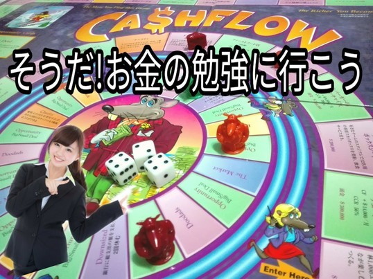 あっ、楽しく学べるキャッシュフローゲーム会in横浜の画像