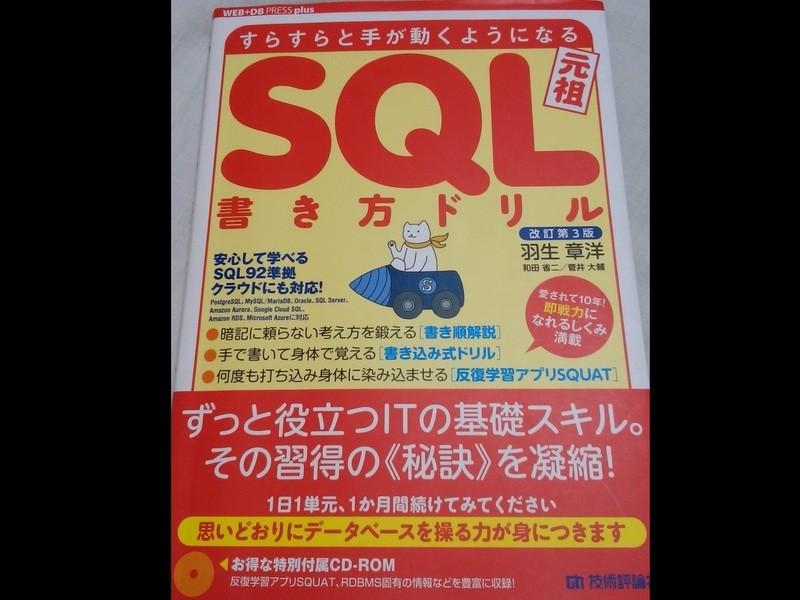 SQL超入門 第2回講座 MySQLを使って 初心者対象 演習充実の画像