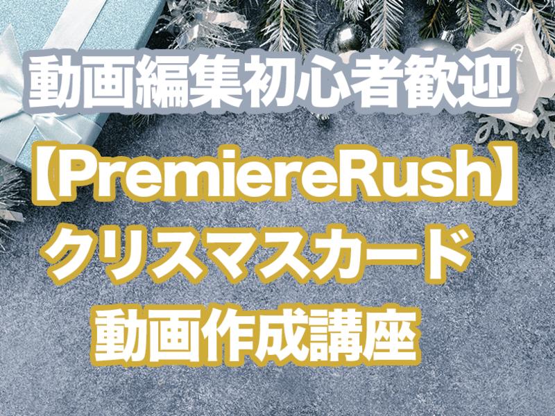 【Premiere Rush特別レッスン】クリスマスカード動画の画像