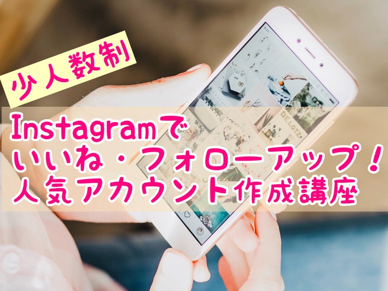 インスタグラムでいいね・フォローを獲得して人気アカウント作成@福島の画像