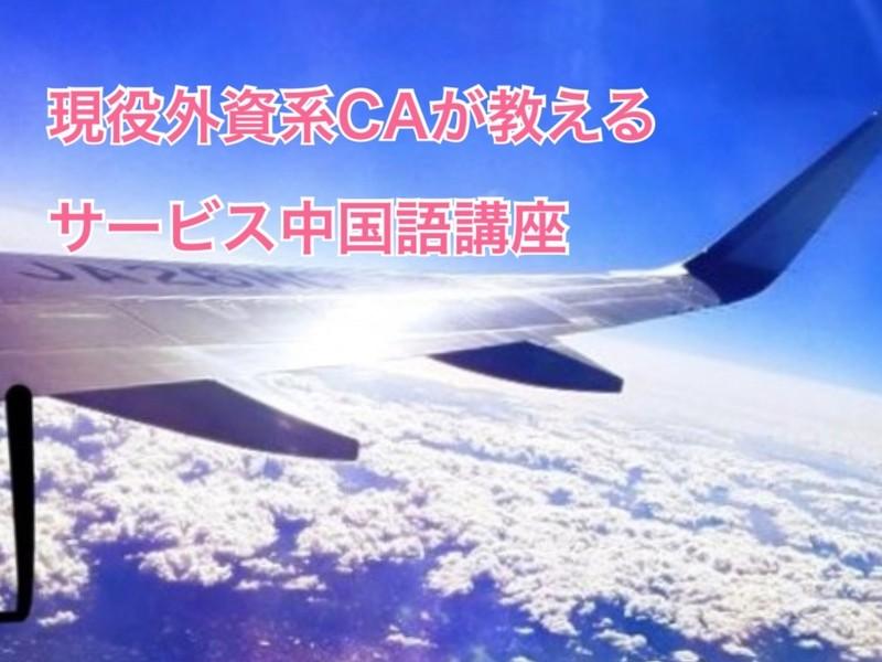現役外資系CAが教えるサービス中国語講座の画像