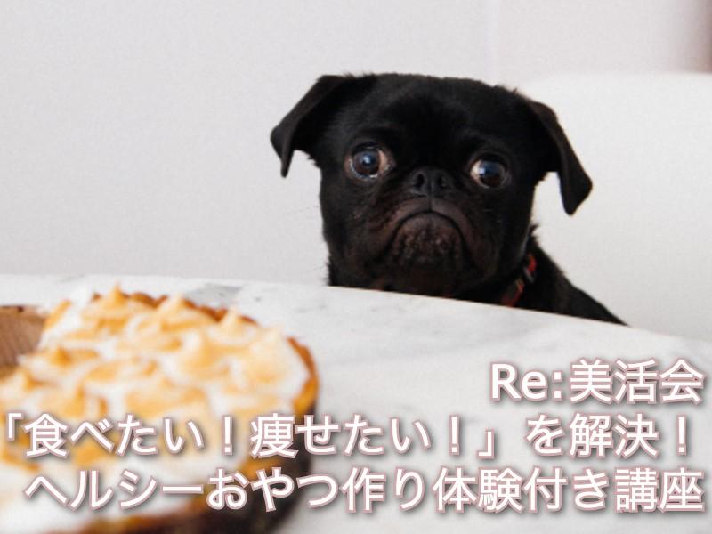 「食べたい!痩せたい!」を解決!ヘルシーおやつ作り体験付き講座の画像