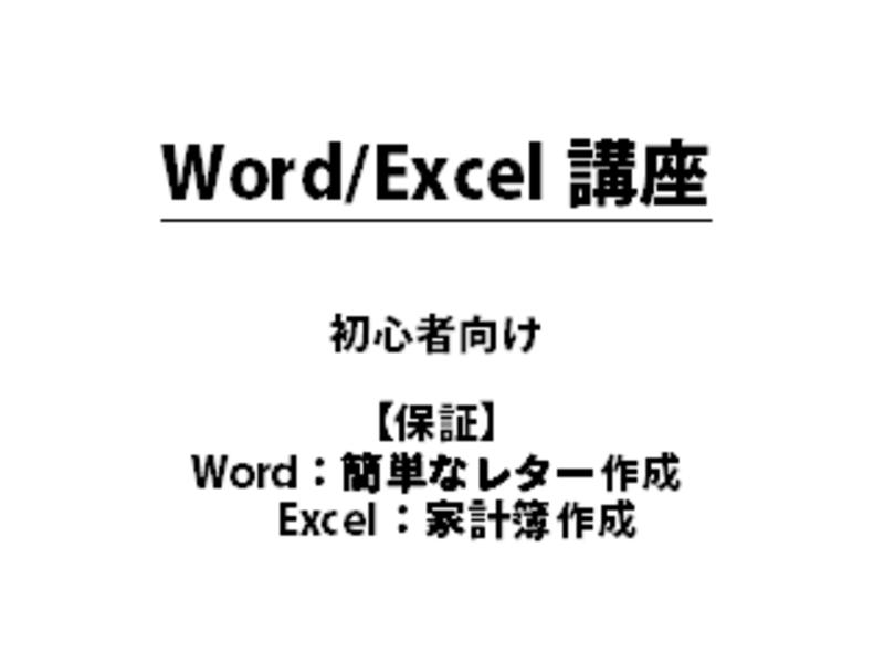 初心者向けWord & Excel【急なリクエスト歓迎2000円】の画像