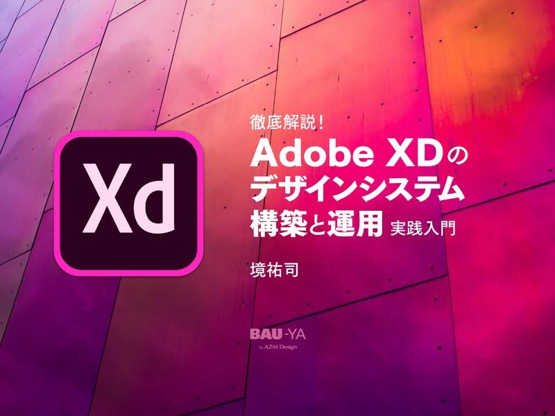 徹底解説! Adobe XDのデザインシステム構築と運用 実践入門の画像