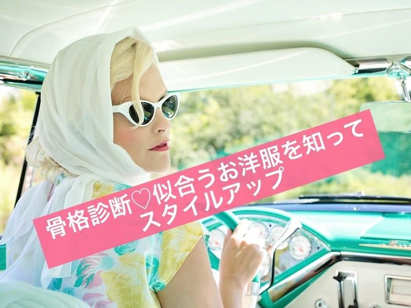 骨格診断♡似合うお洋服を知ってスタイルアップ ※女性限定の画像
