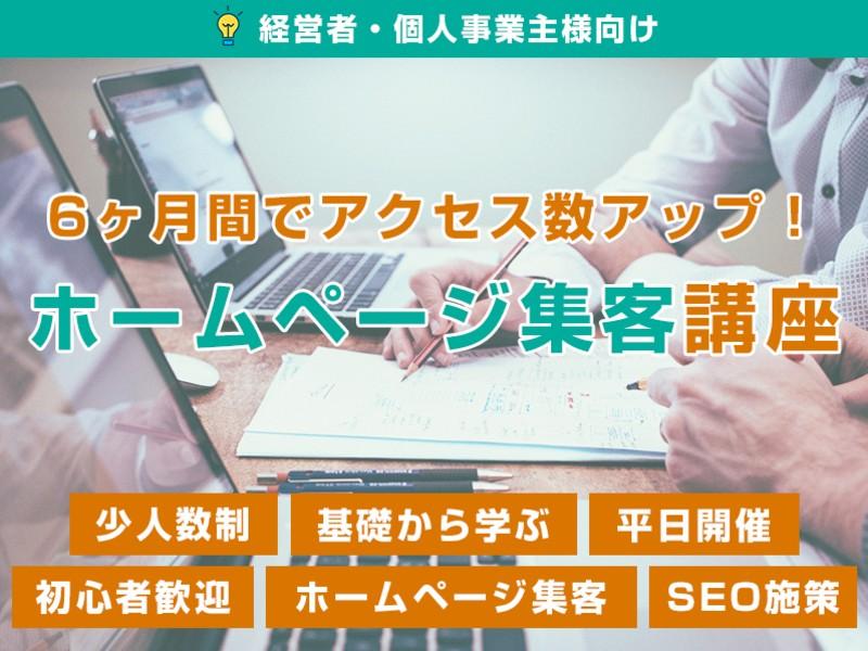 【経営者向け】6ヶ月間でアクセス数アップ!ホームページ集客講座の画像