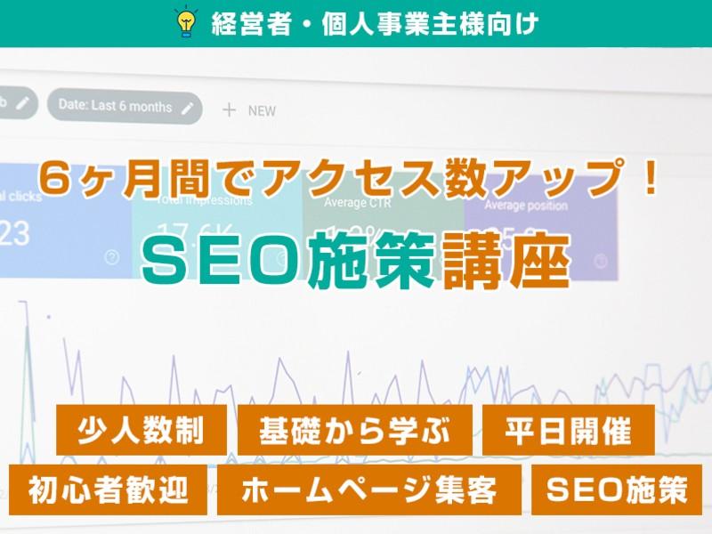 【士業・経営者向け】6ヶ月間でアクセス数アップ!SEO施策講座の画像