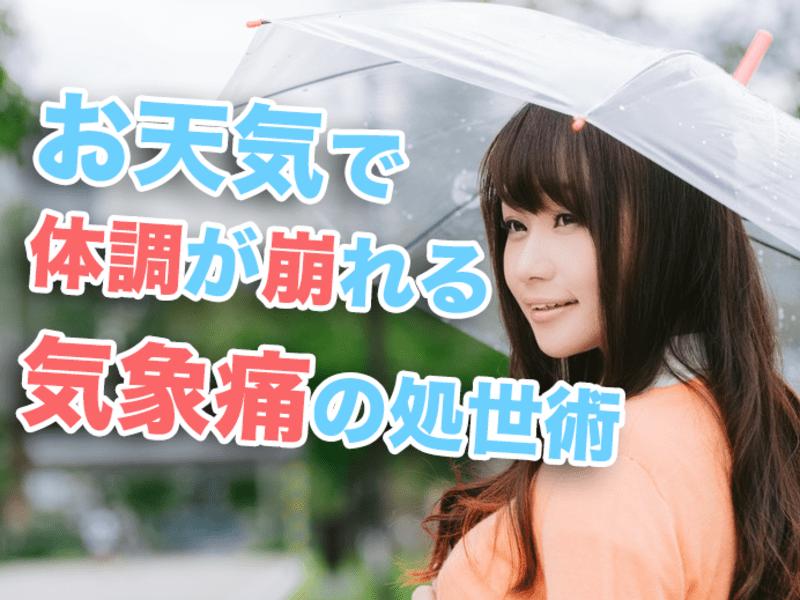 【女性向け】天気で体調を崩す「気象痛」の原因と今日からできる対処法の画像