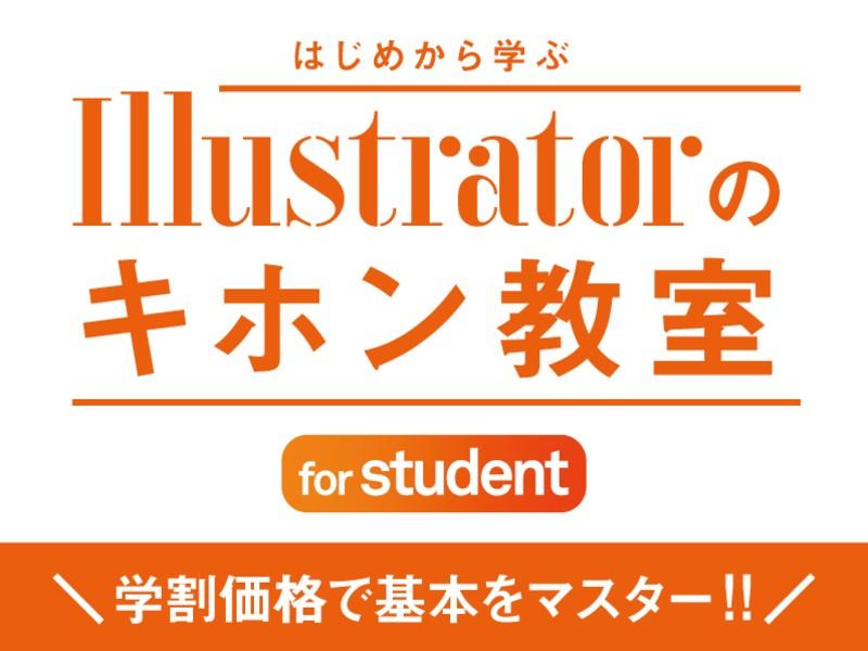 学生限定!はじめから学ぶ、Illustratorのキホン教室の画像