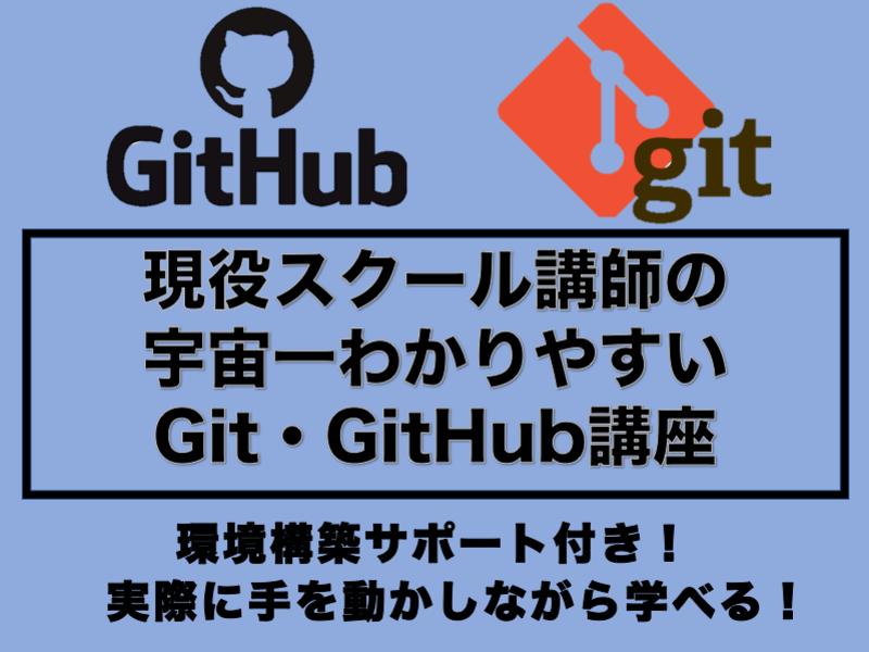【初心者歓迎】手を動かしながら学ぶ GitHub・Git 入門の画像