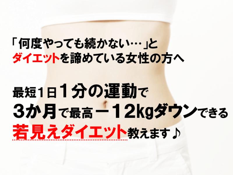 え?1分の運動で-12kg!?「ダイエット女子」必見の秘訣を公開!の画像