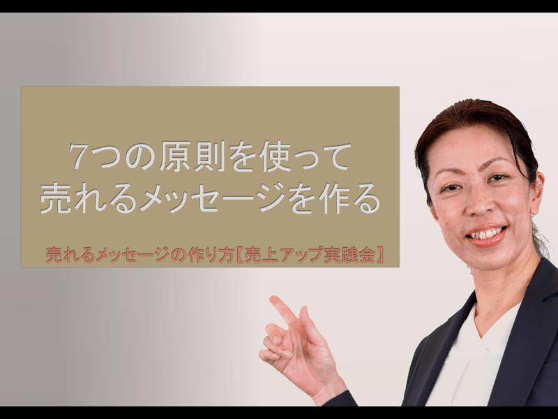 【ZOOM開催】売れるメッセージの作り方【売上アップ実践会】の画像