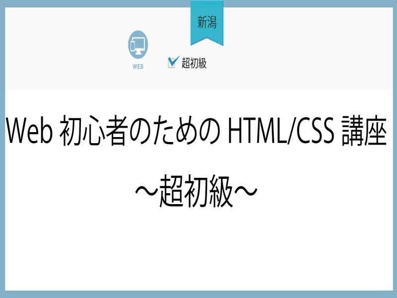 【新潟】Web初心者のためのHTML/CSS講座~超初級~の画像