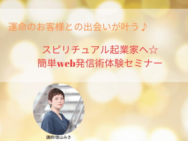 【オンライン開催】スピリチュアル起業家へ☆簡単web発信術体験会の画像