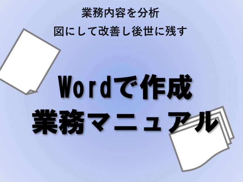 Wordで作成 業務マニュアルー簡単な業務の見える化の画像